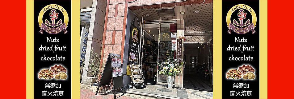 神戸ナッツ結